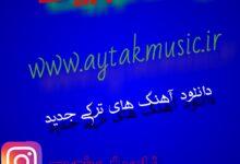 mohsen yahyavi  baldi yarim 220x150 - آهنگ ترکی محسن یحیوی | دانلود اهنگ ترکی