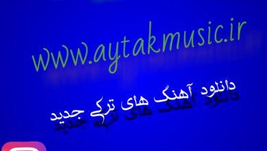 mohsen yahyavi  baldi yarim 390x220 - آهنگ ترکی محسن یحیوی   دانلود اهنگ ترکی